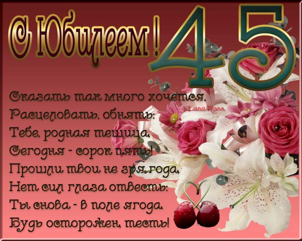 Картинки с юбилеем 45 сестренка, день рождения