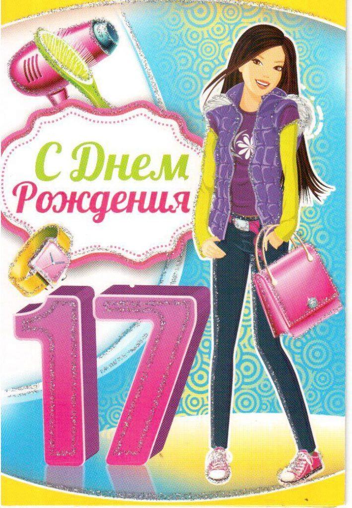 Картинка с днем рождения 17 лет девушке