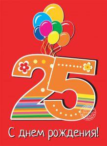 С Днем Рождения   картинки 25 лет для девушки, подборка (10)