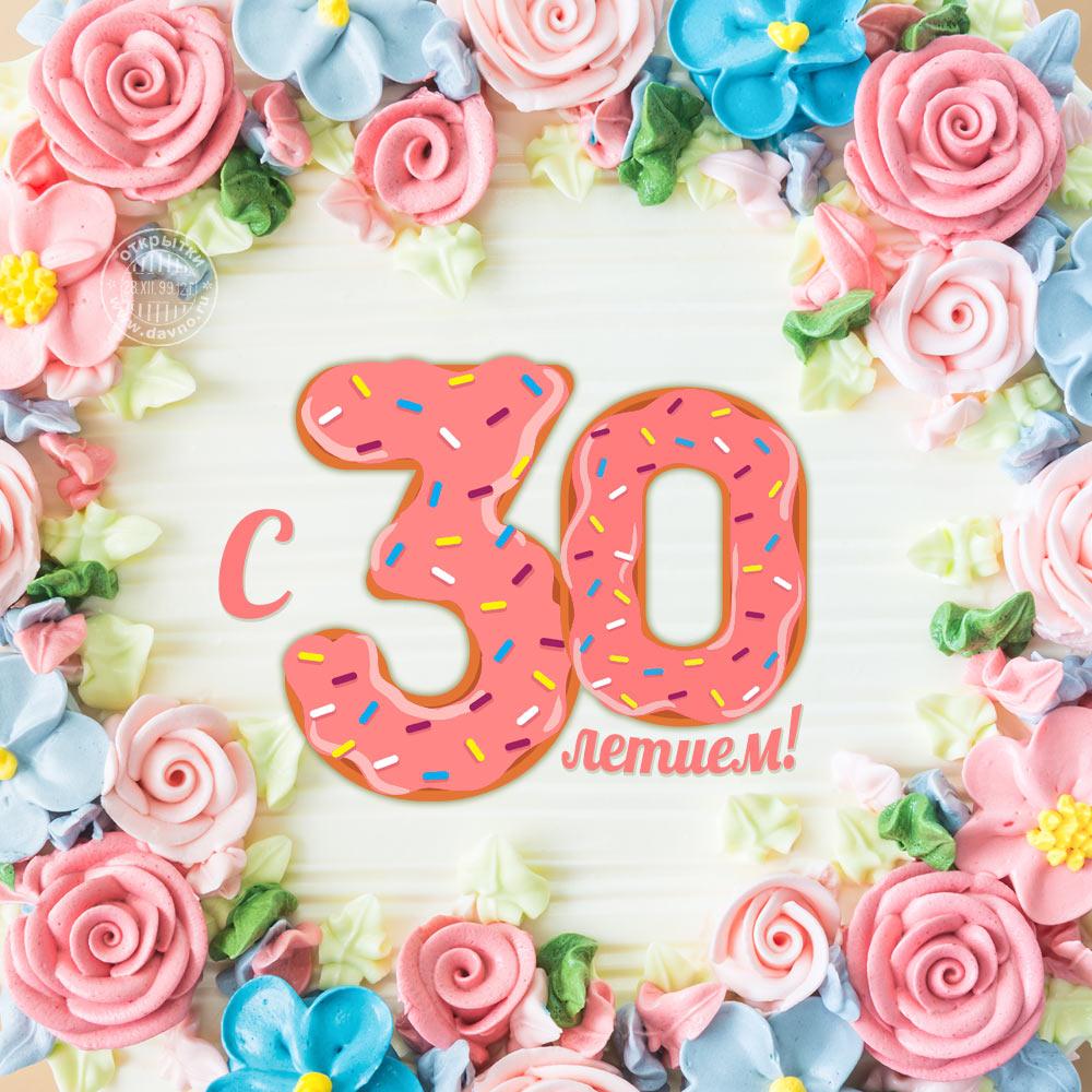Днем, открытка с поздравлением на 30 лет девушке