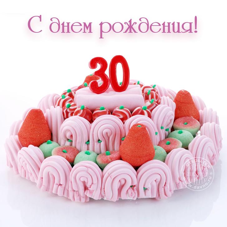 С Днем Рождения картинки 30 лет девушке   лучшие открытки (17)