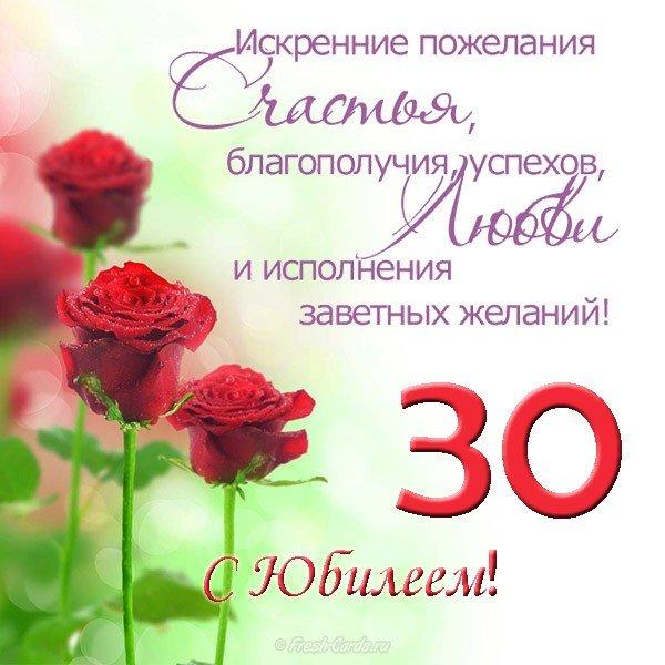 С Днем Рождения картинки 30 лет девушке   лучшие открытки (2)