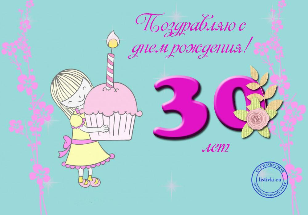 С Днем Рождения картинки 30 лет девушке   лучшие открытки (20)