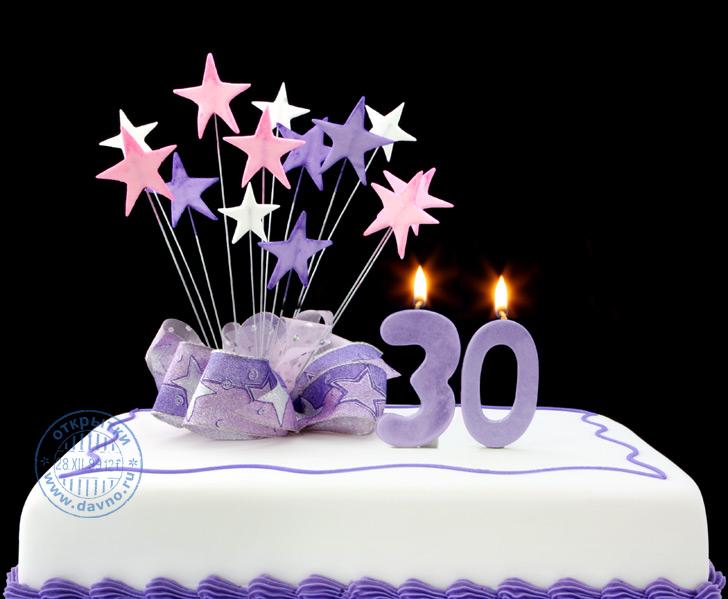 С Днем Рождения картинки 30 лет девушке   лучшие открытки (21)