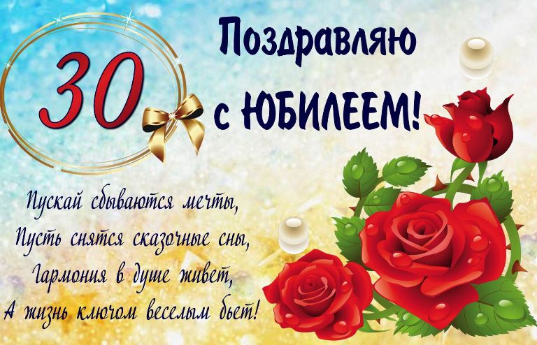 С Днем Рождения картинки 30 лет девушке   лучшие открытки (22)