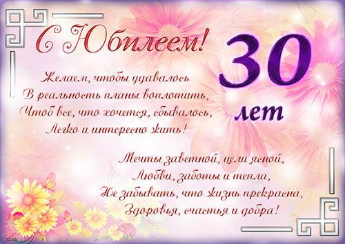 С Днем Рождения картинки 30 лет девушке   лучшие открытки (24)