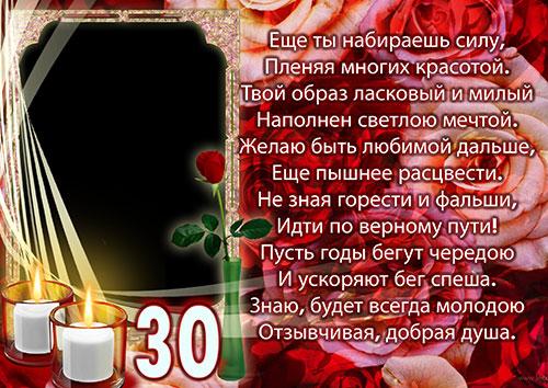 С Днем Рождения картинки 30 лет девушке   лучшие открытки (26)
