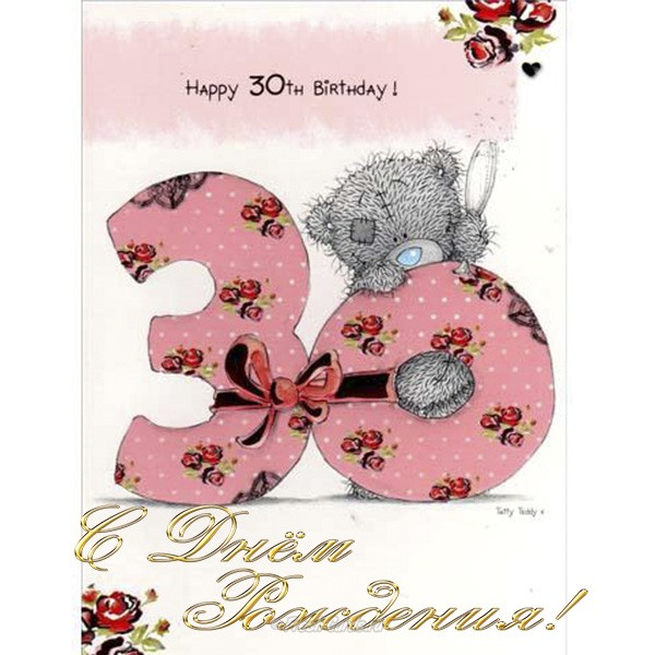 Софт картинки, открытка с 30 летием для сестры