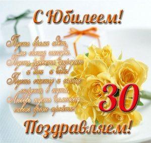 С Днем Рождения картинки 30 лет девушке   лучшие открытки (28)