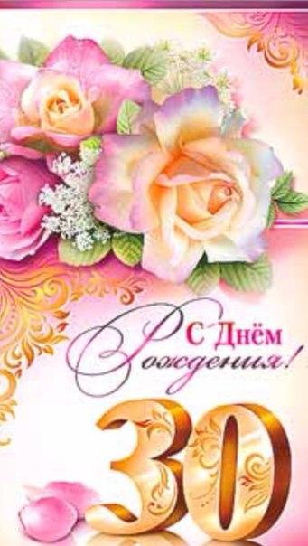 С Днем Рождения картинки 30 лет девушке   лучшие открытки (3)