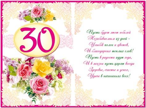 С Днем Рождения картинки 30 лет девушке   лучшие открытки (32)