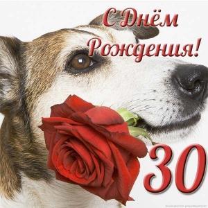 С Днем Рождения картинки 30 лет девушке   лучшие открытки (33)