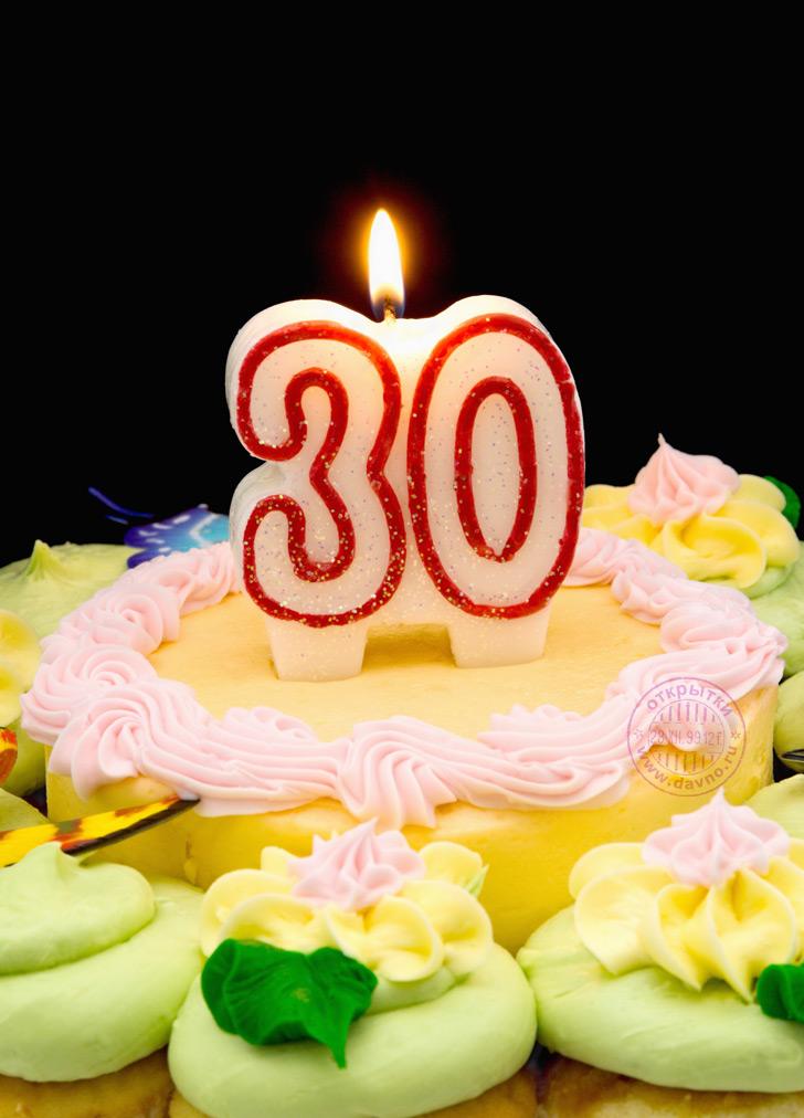 С Днем Рождения картинки 30 лет девушке   лучшие открытки (34)