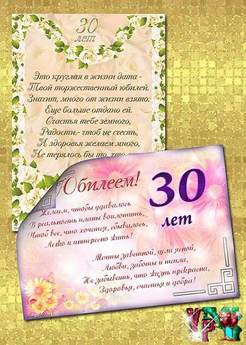 С Днем Рождения картинки 30 лет девушке   лучшие открытки (38)
