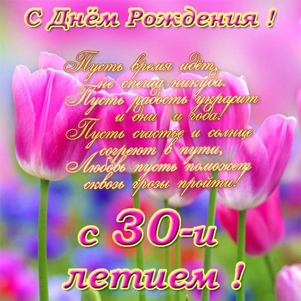 С Днем Рождения картинки 30 лет девушке   лучшие открытки (40)