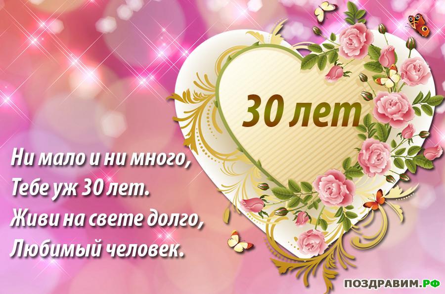 С Днем Рождения картинки 30 лет девушке   лучшие открытки (5)