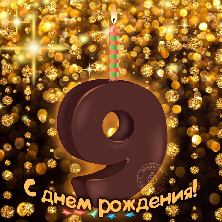 Поздравление с днем рождения 9 лет открытки, днем рождения