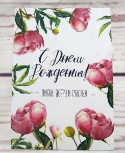 С Днем Рождения цветы и шарики   картинки, открытки (19)