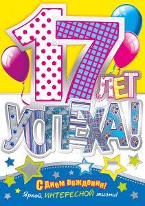 С Днем Рождения 17 лет парню   картинки и открытки (16)