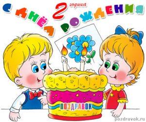 С Днем Рождения 2 месяца девочке   открытки и картинки (19)