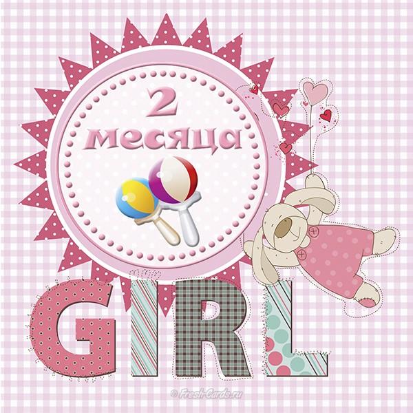 Открытки 2 месяца ребенку девочке, открытки днем