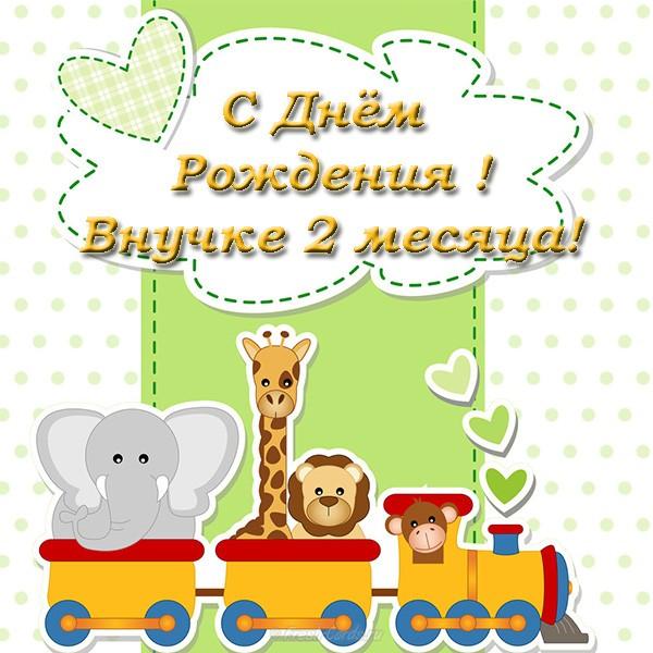 Открытки с днем рождения для малышей 11 месяцев