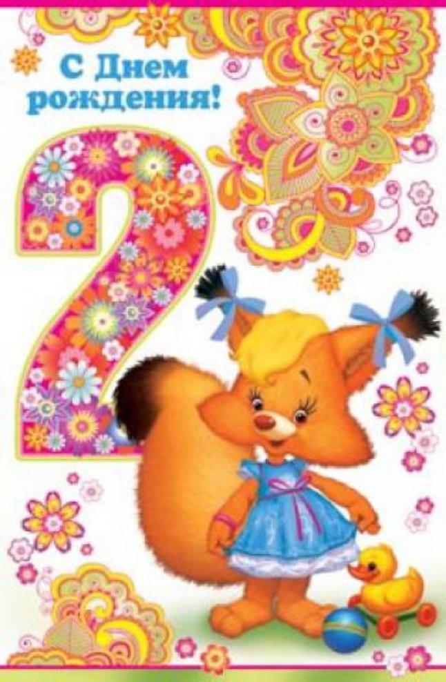 Поздравления с днем рождения девочку 2 года картинки