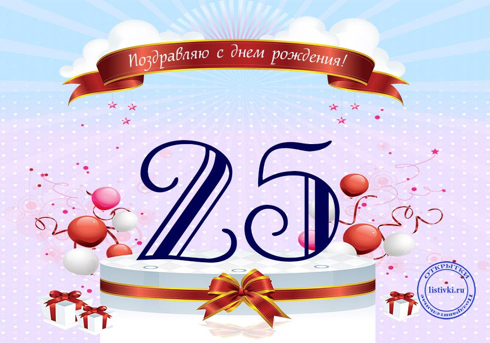 Открытка день рождения 25, рубашкой февраля