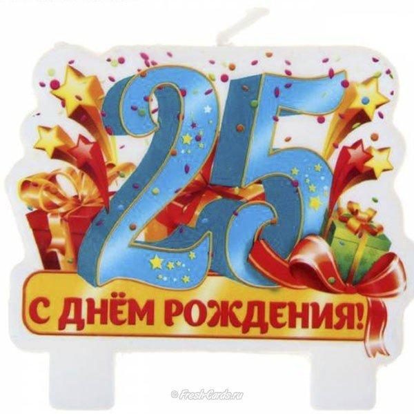 25 лет картинка день рождения