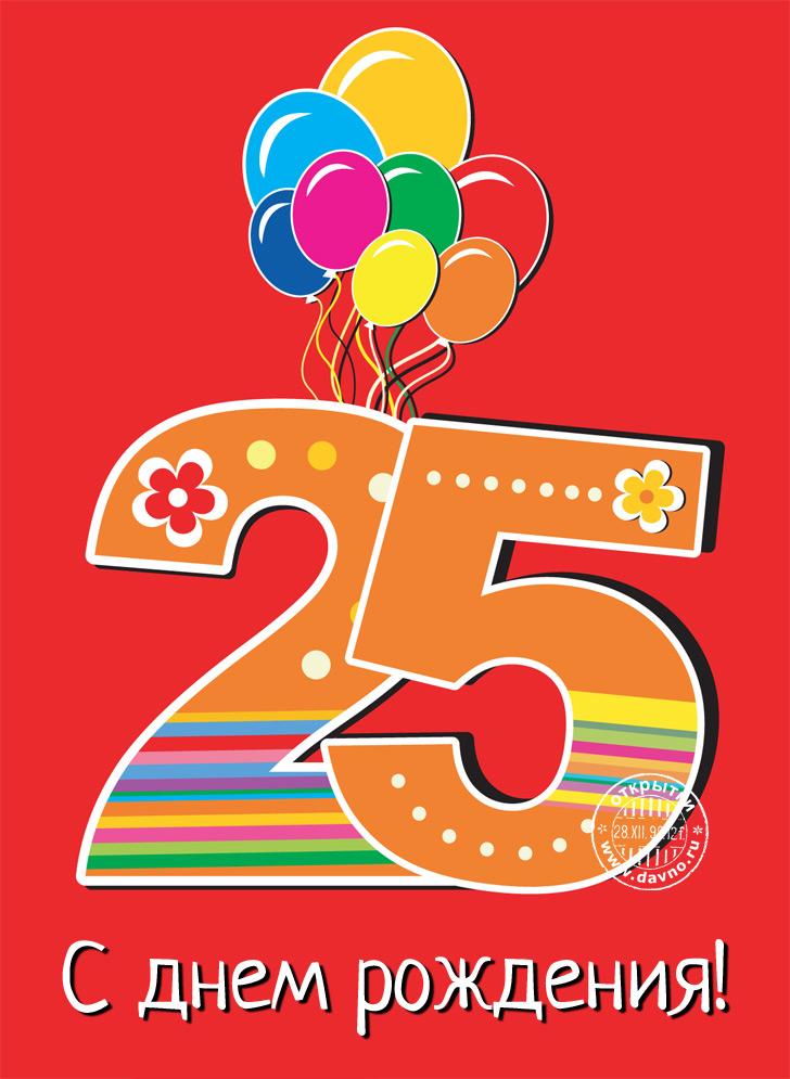 Поздравления к 25 летию молодому человеку