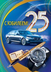 С Днем Рождения 25 лет парню   открытки и картинки (8)