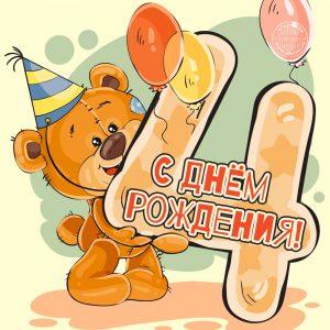 С Днем Рождения 4 годика девочке   картинки и открытки (11)
