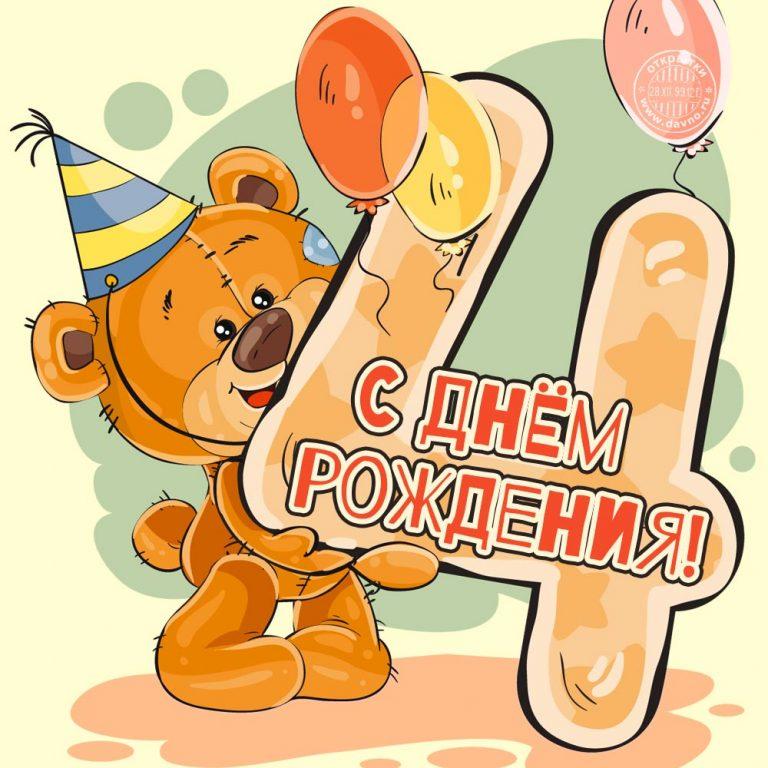 Поздравления с днем рождения нам четыре года