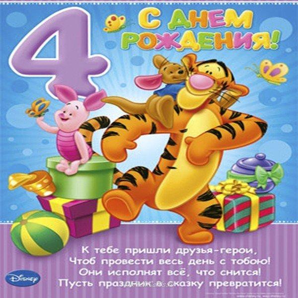 Открытка с днем рождения 4 года девочка, для декупажа