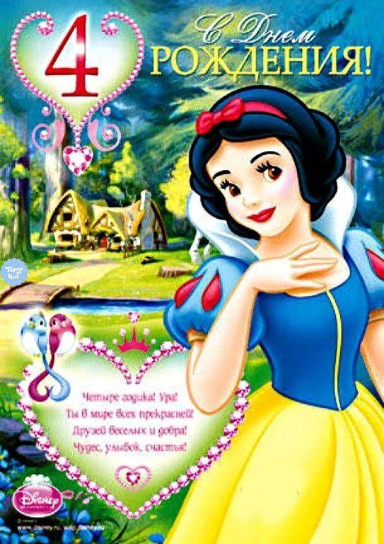 Знак, открытки поздравления с днем рождения 4 года девочке