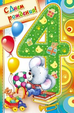 Открытки с днем рождения мальчику 4 месяца