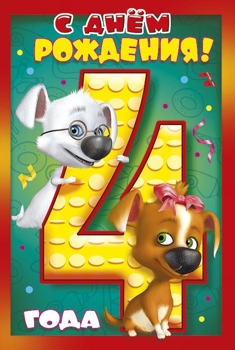 Поздравительная открытка с днем рождения 4 года, анимированная