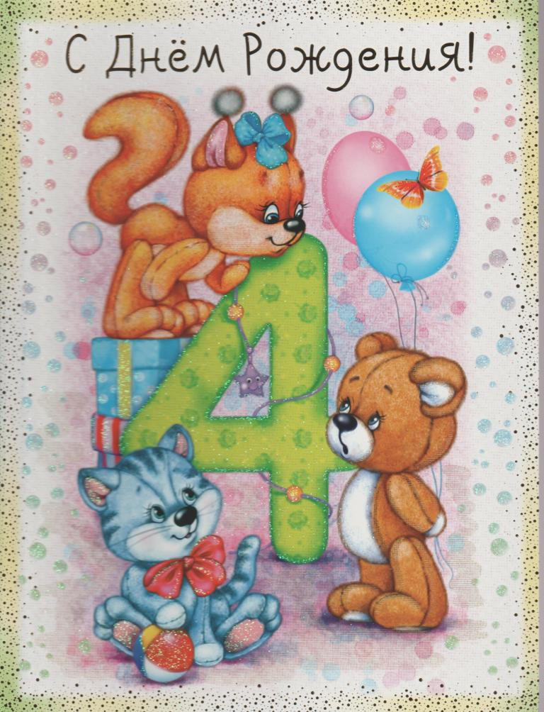 Открытка поздравление девочке 4 года с днем рождения, открытка новому году