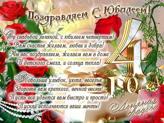 С Днем Свадьбы 4 года открытки и картинки поздравления (2)