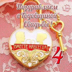 С Днем Свадьбы 4 года открытки и картинки поздравления (22)