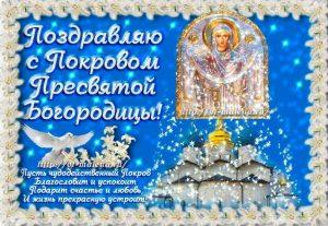 С днем покрова пресвятой богородицы открытки   красивая подборка (17 картинок) (7)