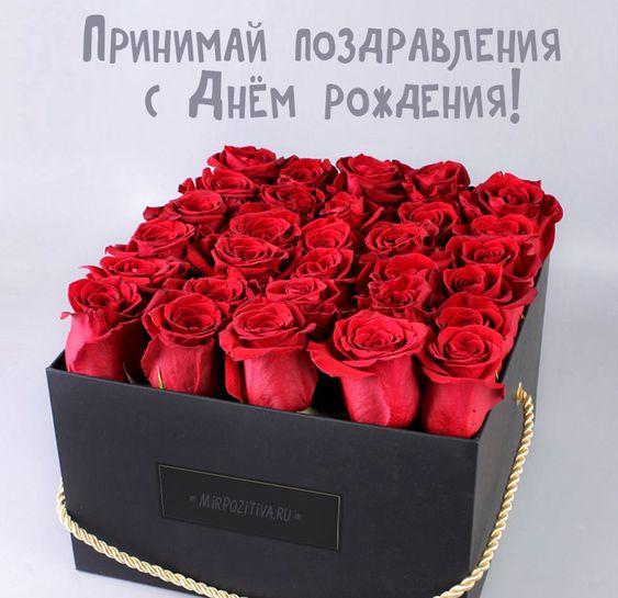 С днем рождения розы сборка (19 картинок) (1)