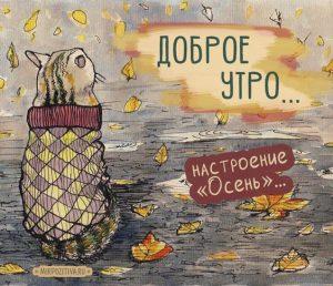 С осенью картинки доброе утро   подборка (21 штука) (14)