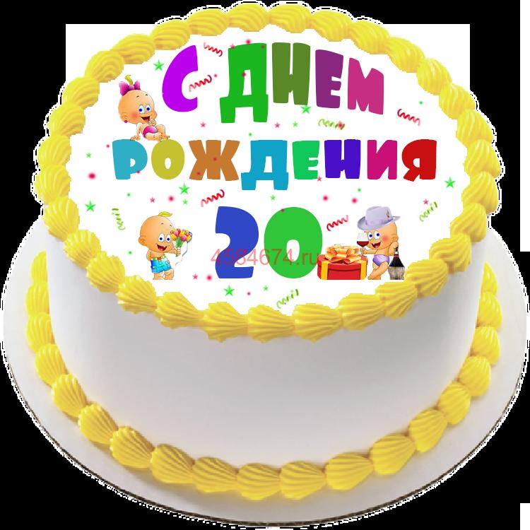 Торты на День Рождения на 20 лет — подборка фото (22)