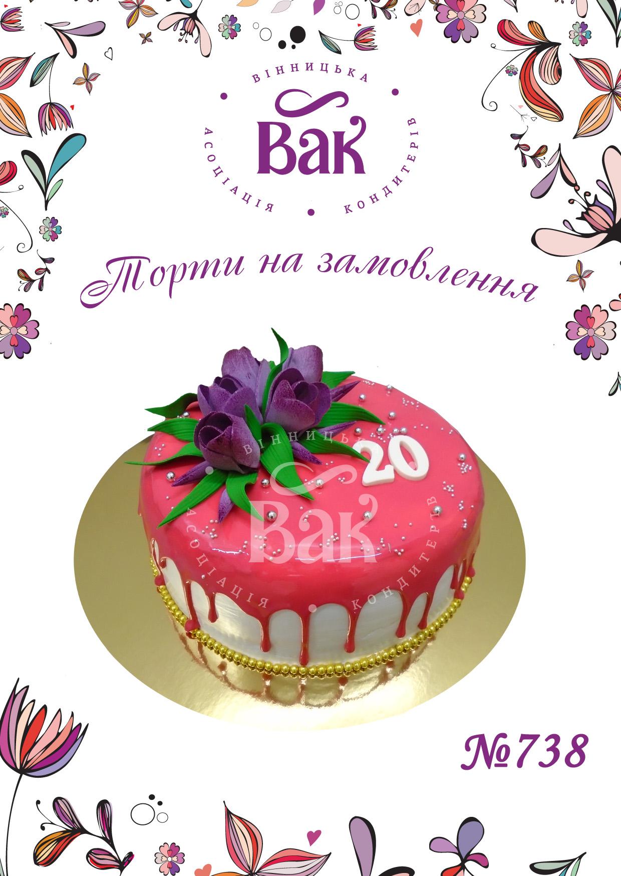 Торты на День Рождения на 20 лет — подборка фото (24)