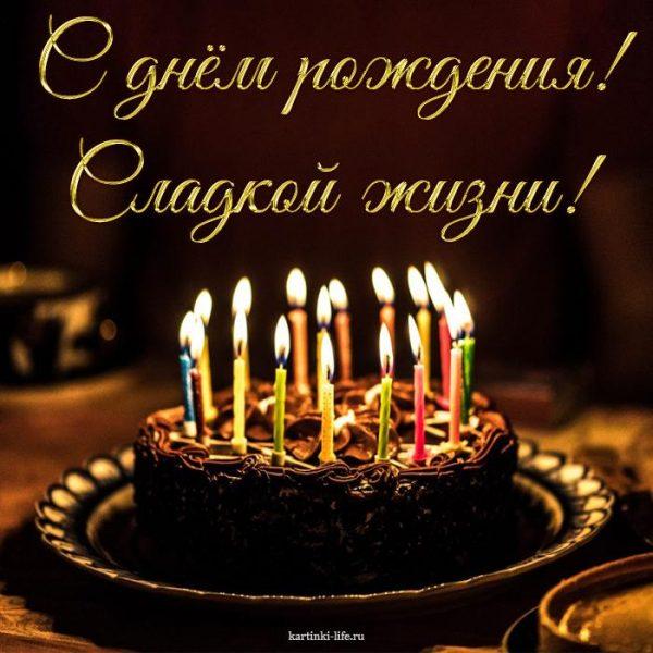 Открытки с днем рождения торт свечи, стихи лет женщине