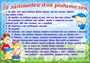 Шаблон памятка для родителей в детском саду   подборка (10)