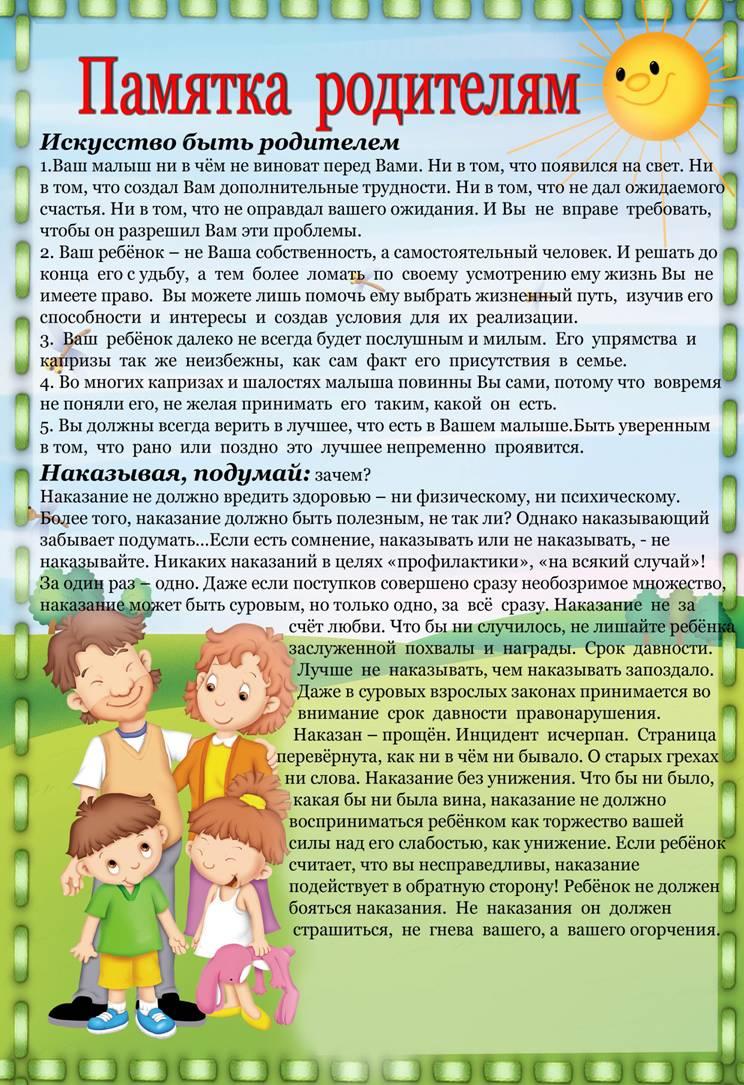 Советы родителям в детском саду в картинках, картинки все обед
