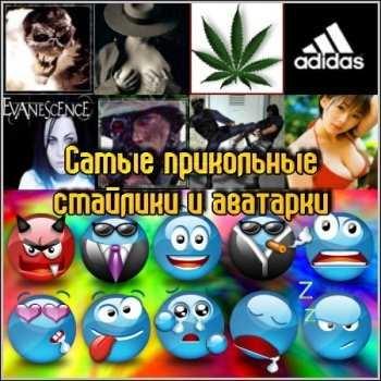 Аватарки смешные скачать бесплатно   подборка018