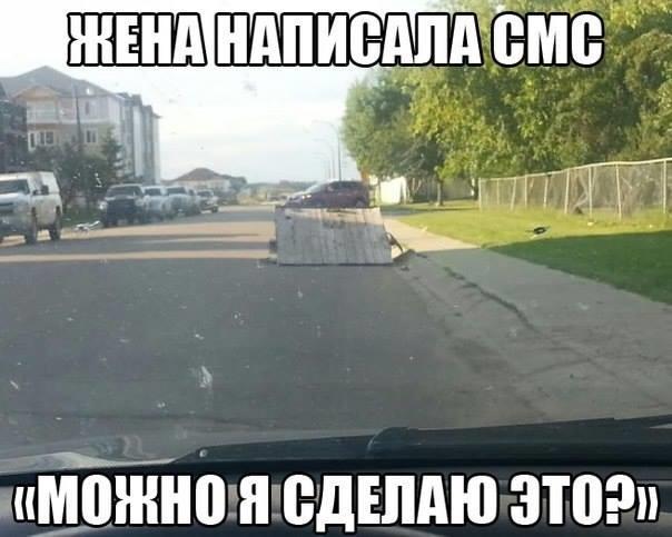 Автоприколы фото с надписями смешные до слез002